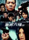 重案6组第1部_重案六组第2部-电视剧-高清视频在线观看-搜狐视频