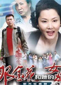 那金花和他的婿全集_那金花和她的女婿(TV版)-电视剧-高清视频在线观看-搜狐视频