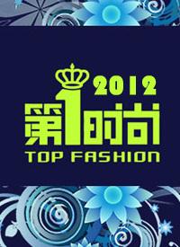 第一时尚(2013)